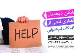 بهترین مراکز گفتاردرمانی در یزد