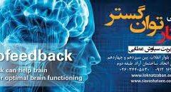 اضطراب|مرکز آسیب شناسی گفتار و زبان در کرج 09121623463